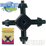 【良匠工具】多功能四方向電鑽十字扳手2入