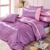 英國Abelia《繽紛水玉系列》加大絲緞兩用被床包組-深紫