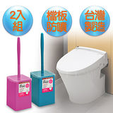 《卡樂富》高雅浴廁清潔刷組(2入)