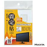 MAXTA震定貼抗震素材25*25mm(方形/4入) QS0254