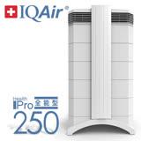 瑞士IQAir-強效全能型空氣清淨機 HealthPro 250 (適用23坪)
