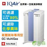 瑞士IQAir-氣體氣味專用型空氣清淨機 GC MultiGas (適用23坪)