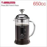 CafeDeTiamo 多功能 不鏽鋼法式濾壓壺 650cc (HG2113)