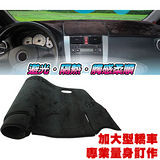 TOYOTA(豐田)PREVIA、ALPHARD、SIENNA汽車專用長毛儀表板避光墊