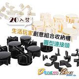 〝DREAM BOX〞組合收納櫃配件-圓型連接頭20顆