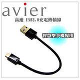 【avier】USB2.0 Micro USB 充電傳輸線 15cm