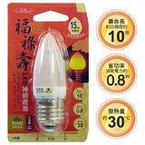 《福祿壽》LED神明燈泡 0.8W/E27 (大尖黃) A529L