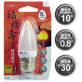 《福祿壽》LED神明燈泡 0.8W/E27 (大尖清) A529W