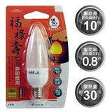 《福祿壽》LED神明燈泡 E12/0.8W (小尖清) A229W