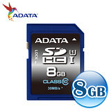 ADATA 威剛 8GB Premier SDHC Class10 UHS-I 記憶卡