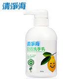 《清淨海》環保洗手乳(檸檬飄香)350ml
