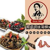 【阿姿調味海鮮】網路第一招牌燒酒螺任選4入(皆小辣)