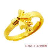 Manstyle 幸福圓舞曲黃金戒 (約0.88錢)