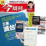 《今周刊》半年26期 + 一次讀懂全球經濟(全3書)