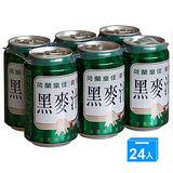 荷蘭皇佳黑麥汁330ml*24入/箱