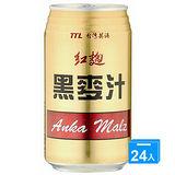 台灣菸酒紅麴黑麥汁330ml*24入/箱
