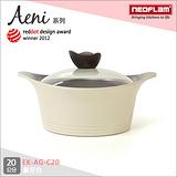 韓國NEOFLAM Aeni系列 20cm陶瓷不沾湯鍋+玻璃鍋蓋(EK-AG-C20)