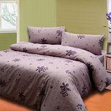 《花曲愛情紫》雙人四件式床包被套組台灣製造
