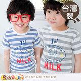 魔法Baby~台灣製天使奶瓶牛奶款短袖T/上衣(藍.灰)~男女童裝~k27952