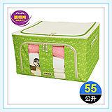 《購得樂》雙開式百納箱(55L)-綠