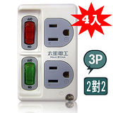 【太星電工】真安全-3P二開二插分接式插座(4入) AE322*4