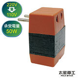【太星電工】真安全電源降壓器(50W) 220V變110V (AA104)