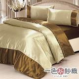 【一色紗織】彩妍。加大糖瓷絲緞被套床包組(古銅)