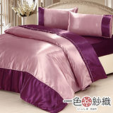 【一色紗織】彩妍。加大糖瓷絲緞被套床包組(粉紫)