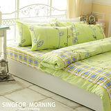 幸福晨光《綠意盎然》100%純棉雙人四件式床包被套組