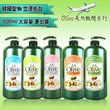韓國 OLIVE 天然橄欖沐浴乳/洗髮精/潤髮乳 1500ml 任選二入