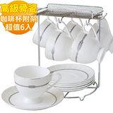 【Just Home】漢普頓骨瓷6入咖啡杯盤組附架(13件)