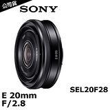 SONY E 20mm F2.8 (公司貨)