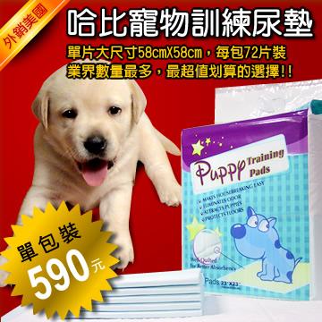 哈比狗狗訓練尿布墊(58cm*58 x72片 x 1包)