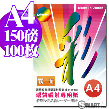 日本進口 color Jet 優質霧面雷射專用紙 A4 150磅 100張