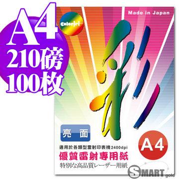日本進口 color Jet 優質亮面雷射專用紙 A4 210磅 100張