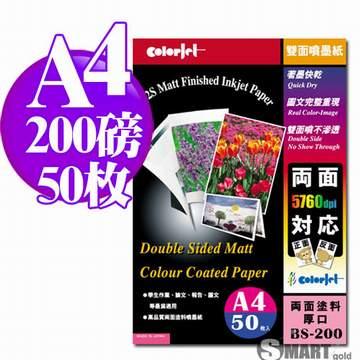 日本進口 color Jet 雙面防水厚卡紙 A4 200磅 50張