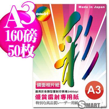 日本進口 color Jet 優質鏡面雷射專用相片紙 A3 160磅 50張