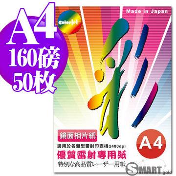 日本進口 color Jet 優質鏡面雷射專用相片紙 A4 160磅 50張