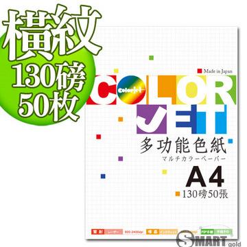 日本進口 color Jet 美術橫紋色紙A4 130磅 50張(4色可選)