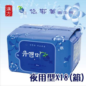 悠安美漢方衛生棉夜用型20片裝一箱(18包)