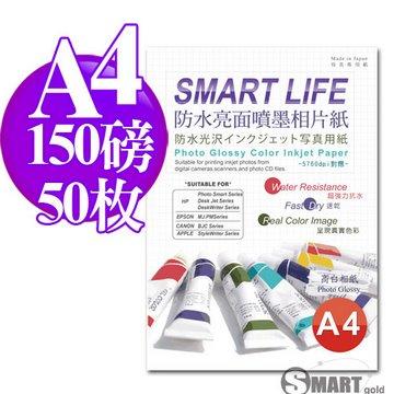 日本進口 Smart Life 防水亮面噴墨相片紙 A4 150磅 50張