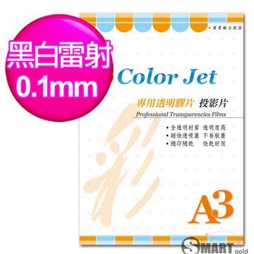 color Jet A3 黑白雷射專用透明膠片(投影片) 0.10mm 100張