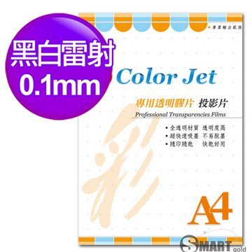 color Jet A4 黑白雷射專用透明膠片(投影片) 0.10mm 100張
