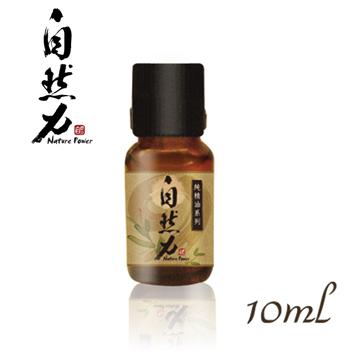 自然力 純精油-薰衣草 10ML
