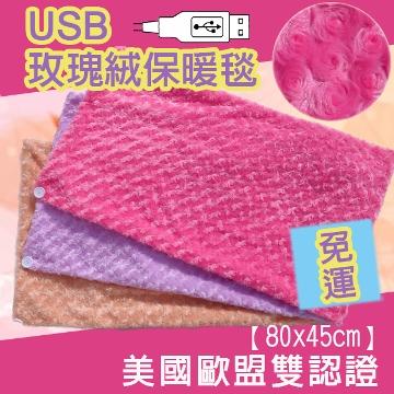 【睡眠達人】浪漫玫瑰花型USB保暖毯/披肩,玫瑰紅/紫羅蘭/金褐色任選,日本碳素發熱纖維,美歐安全認證 (1入)
