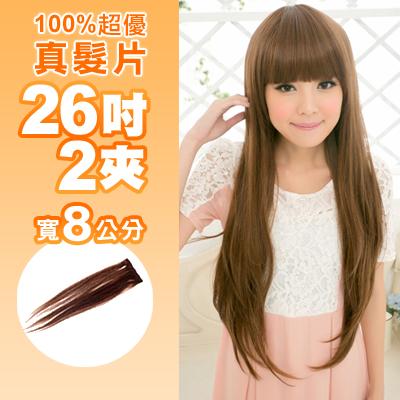 真髮接髮【AR02】 「26吋2夾寬8公分」單片髮片下標區