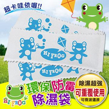 【Hifrog】超值3入可重複用玩具衣物防霉除濕袋~80克