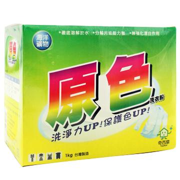 《奇西摩》原色洗衣粉 1KG