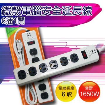 鐵殼電腦安全延長線6插1開-6呎SP-603-6