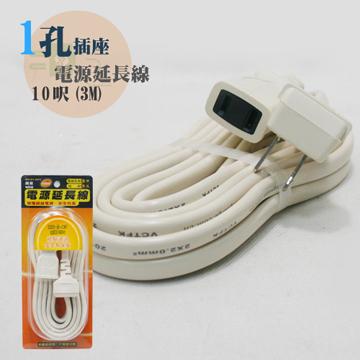 1孔插座電源延長線-10呎(3M) W2101-10